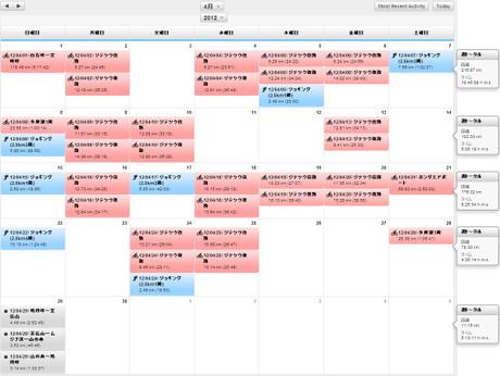 Calendar_201204