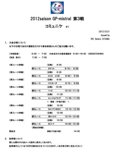 Gpm_schedule