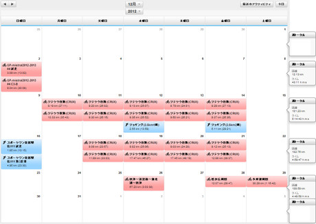 Calendar_201212