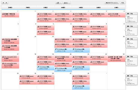 Calendar_201302